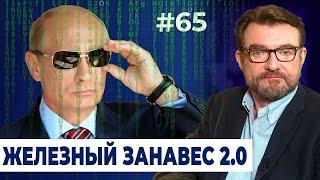 Back to USSR: диктатор у власти, Крым не наш, интернета нет   Итоги с Евгением Киселёвым