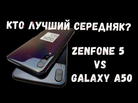 Samsung Galaxy A50 или Asus Zenfone 5? Сравнение 2019