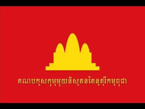 Kampuchea democratic music regime Pol Pot 2