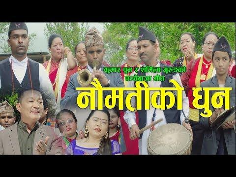 New Nepali Panche Baja song | Naumatiko dhun | Kumar Pun & Sarmila Gurung