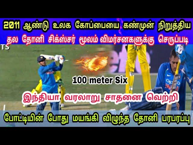 2011 ஆண்டு உலக கோப்பையை கண்முன் நிறுத்திய தல தோனி சிக்ஸ்சர் மூலம் இந்தியா வரலாறு சாதனை வெற்றி