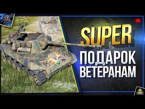 Заслуженная награда 2019 - Super Hellcat в Подарок Ветеранам