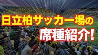柏レイソルのホームスタジアムである日立柏サッカー場(通称:日立台)...