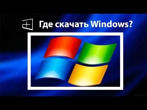 Скачать бесплатно Windows  с официального сайта