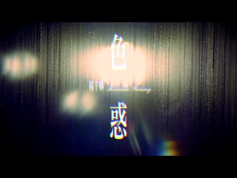 楊千嬅 Miriam Yeung - 色惑 [Official] [官方]