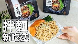 素食家常菜料理│孩子放學來不及煮午餐,怎麼辦?來一碗怎麼拌怎麼好吃的怎拌麵│Vegan Tzeban Sesame Paste Noodles│EP114