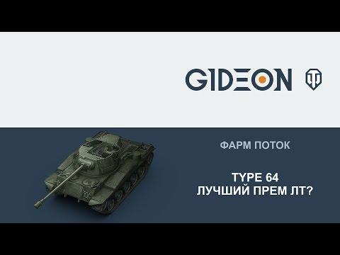 Стрим: Type 64 - лучший прем лт?