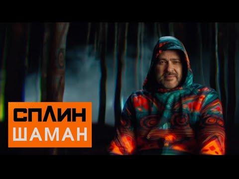 Смотреть клип Сплин - Шаман