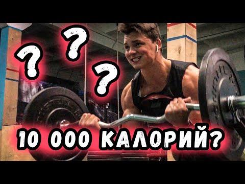 Как рассчитать калории для набора массы? Сколько нужно? НАБОР МАССЫ