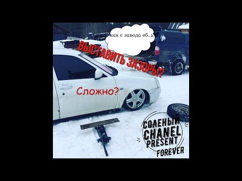 Будни НПшника #5/выставляем зазоры,почти как с завода еб...ь копать)!