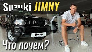 Suzuki Jimny внедорожник ДЁШЕВО ЧтоПочем s03e11 смотреть