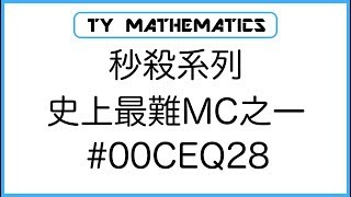 【TY 數學】CE Maths:2000/Paper2/Q28
