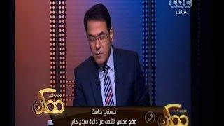 #ممكن   حسني حافظ : الإسكندرية تعاني كارثة بيئية كبرى والمسألة أكبر من المحافظ والمسئولين المحليين