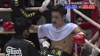 Full Fight /  西田凌佑 vs 大森将平 / Ryosuke Nishida vs Shohei Omori -REAL SPIRITS vol.70-
