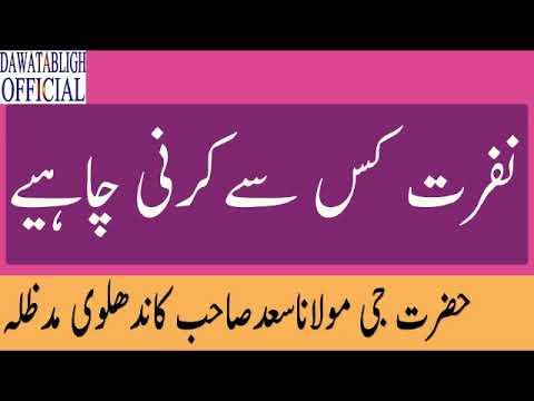 Nafrat Kis Say Kerni Chaiay Mol Saad Sahab