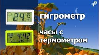 Гигрометр, термометр, часы обзор