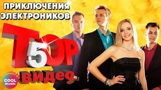Приключения электроников - ТОП 5 Видео. Лучшие песни