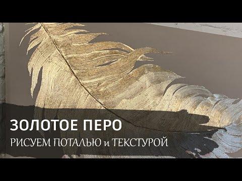 Золотое перо поталью и текстурной пастой. Бесплатный видео урок по интерьерной живописи.