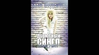 Аня Руднева - Магнит