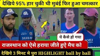 HIGHLIGHT; MI VS RR 24TH IPL MATCH HIGHLIGHT, mumbai indians won by 7 wikts, mi vs rr highlight 2021