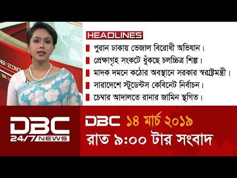 14/03/19 - ডিবিসি রাত নয়টার সংবাদ || DBC Daily News