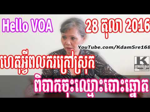 Hello VOA Khmer, Challenge of Worker abroad in Voting Registration, 28 October 2016   YouTube