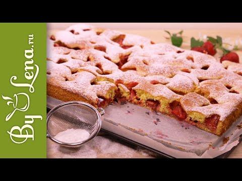 Простой  пирог с клубникой - вкусный, пышный и красивый!
