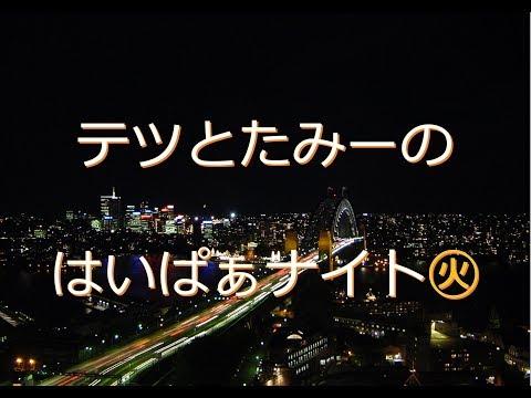 【ラジオ】テツとたみーのはいぱぁナイト火曜日1994年6月28日放送分