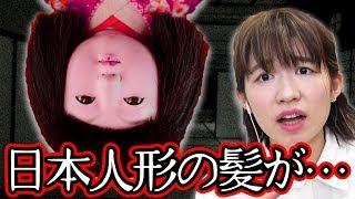【閲覧注意】大切にしていた日本人形の髪が伸びた、、、育てて日本人形実況プレイしてみた!【ホラーゲーム】
