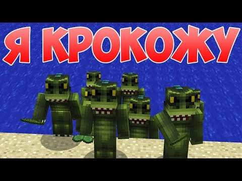 Я крокодил крокожу -  Приколы Майнкрафт машинима
