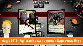 Magic 2015 - Лучшая Коллекционная Карточная Игра