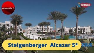 Steigenberger Alcazar 5 ЕГИПЕТ Шарм эль Шейх обзор отеля