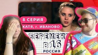 Беременна в 16 [8 выпуск ] Катя  Иваново