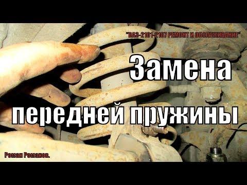 ЗАМЕНА ПЕРЕДНЕЙ ПРУЖИНЫ СО СЪЕМНИКОМ(СТЯЖКОЙ)!!! - Смешные видео приколы