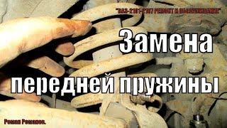 видео Замена пружин на ВАЗ 2101-2107