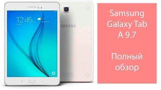 Samsung Galaxy Tab A 9.7 - полный обзор(Полный обзор планшета Samsung Galaxy Tab A 9.7 Планшет с уникальной автономностью! Новый канал молодой художницы,..., 2015-12-18T04:00:03.000Z)
