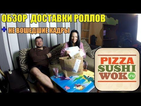 """Обзор на доставку роллов и суши """"Pizza Sushi Wok"""" Москва, с приколами! В конце не вошедшие кадры..из YouTube · С высокой четкостью · Длительность: 10 мин58 с  · Просмотров: 455 · отправлено: 31.05.2017 · кем отправлено: SPORTMAMA"""