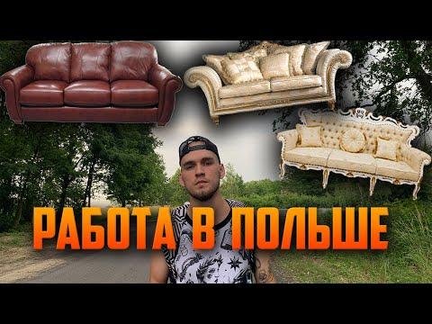 Моя Работа В Польше 2K19 | Вакансия на Мебельной Фабрике
