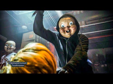 Счастливого нового дня смерти - Русский Трейлер (2019) | MSOT