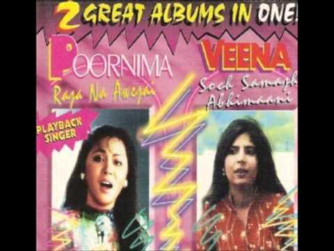 Classic-Raja Na Awejai (Poornima & Veena)
