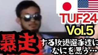【TUF24】Vol.5アダム戦編、アダム戦の勝敗は?オーバーワークでコンディションは絶不調!最後の最後に衝撃的な結果が!