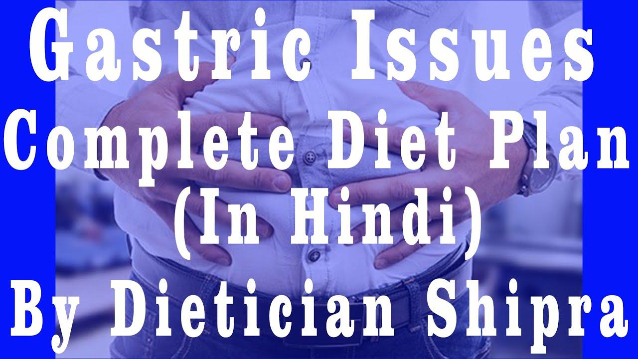Free Gastric Diet in Hindi | गैस, सूजन और एसिडिटी की फ्री और सम्पूर्ण डाइट | By Dietician Shipra