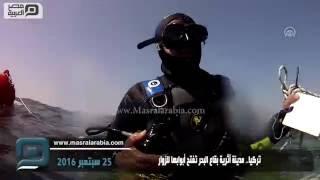 مصر العربية | تركيا.. مدينة أثرية بقاع البحر تفتح أبوابها للزوار