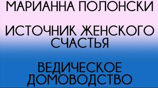 07 - Марианна Полонски - Ведическое домоводство - Секреты женского счастья