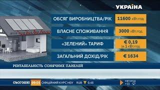 видео сонячні батареї в україні