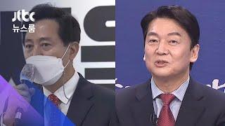'여론조사 방식' 이견…오세훈·안철수 단일화 협상 난항 / JTBC 뉴스룸