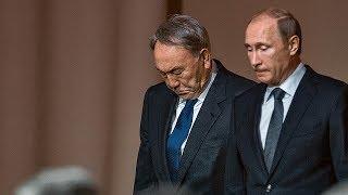 Путин щелкнул по носу Назарбаева / БАСЕ