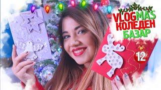 НСС ИДЕИ за Коледен базар в УЧИЛИЩЕ | ❄️VLOGMAS #12