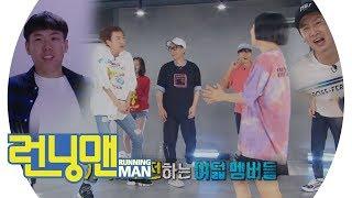 [6월 9일 예고] 런닝맨 기적의 단체 댄스 공개! 《Running Man》 E455 Preview|런닝맨 455회 예고 20190609
