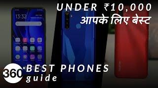 10,000 रुपये तक के बेस्ट स्मार्टफोन (June 2020) | Best Phone Under 10000 | Samsung M30, Realme C3...